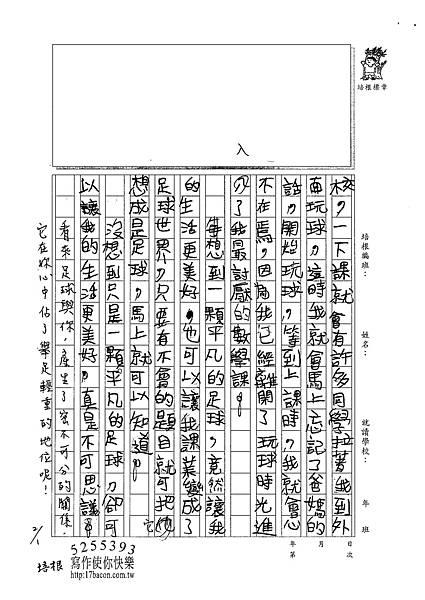 101W4305黃馨霈 (2)
