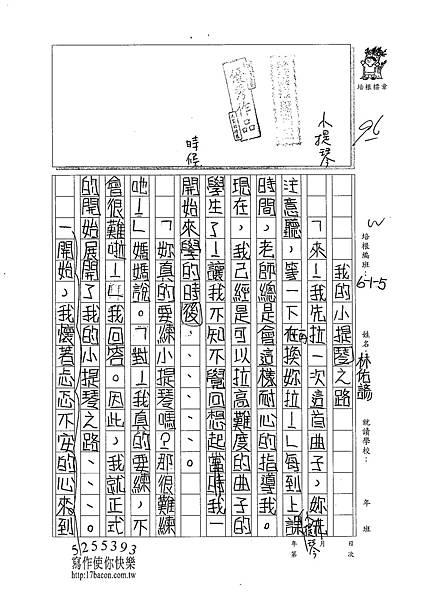 101W5305林佑諺 (1)