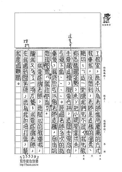 101W5305林佑諺 (2)
