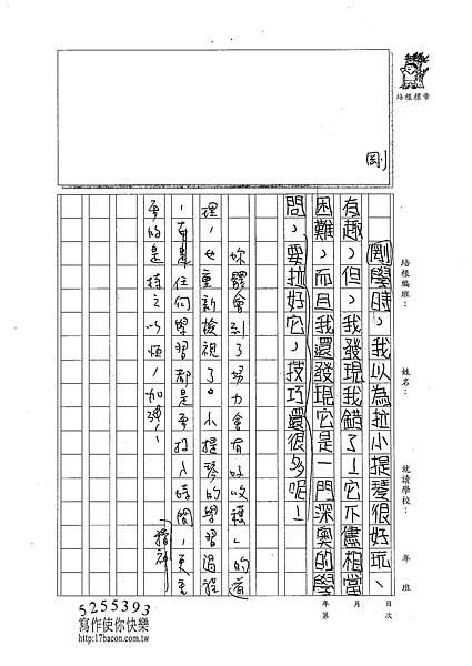 101W5305林佑諺 (3)