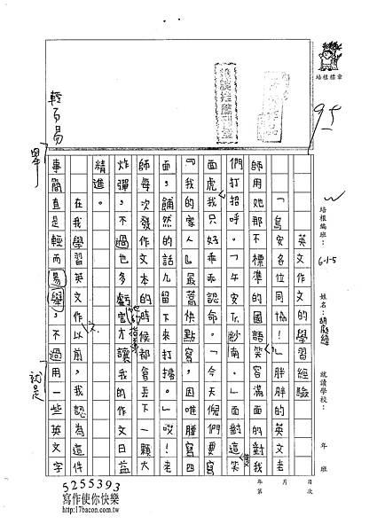 101W5305胡庭緯 (1)