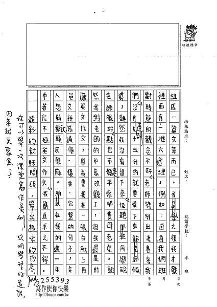 101W5305胡庭緯 (2)
