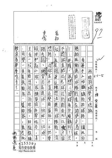 101W5305陳奕蓁 (1)