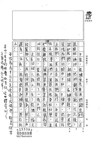 101W5305陳奕蓁 (2)