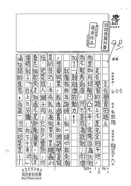 101W5305朱致維 (1)