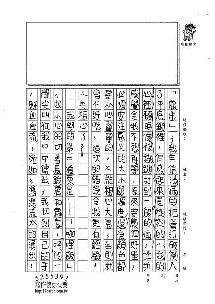 101W5305朱致維 (2)
