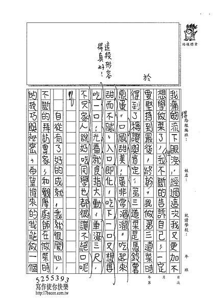 101W5305朱致維 (3)