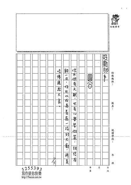 101W5305朱致維 (4)