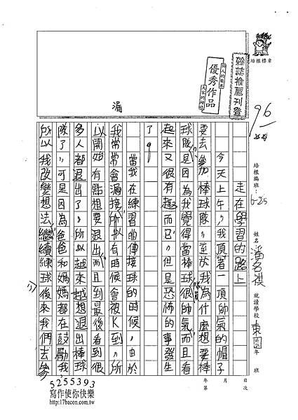 101W5305潘名祺 (1)