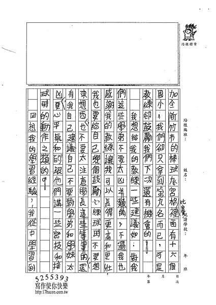 101W5305潘名祺 (2)