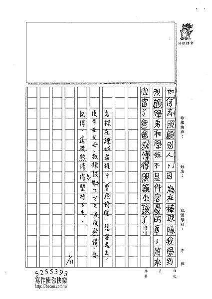 101W5305潘名祺 (3)