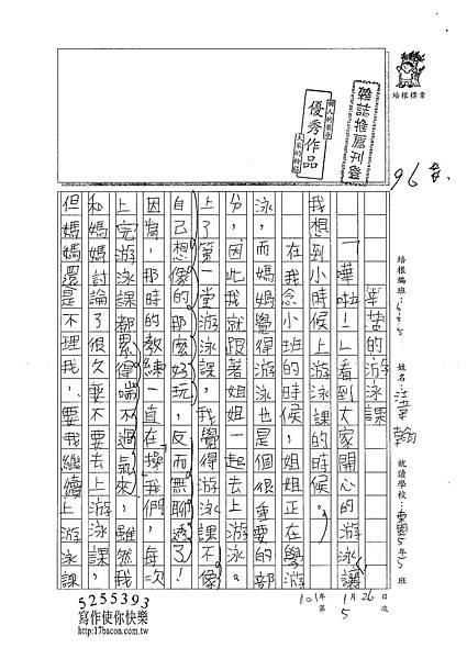 101W5305江韋翰 (1)