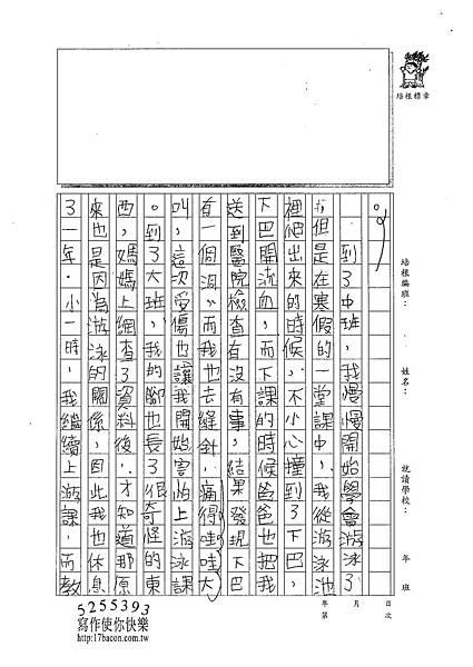 101W5305江韋翰 (2)