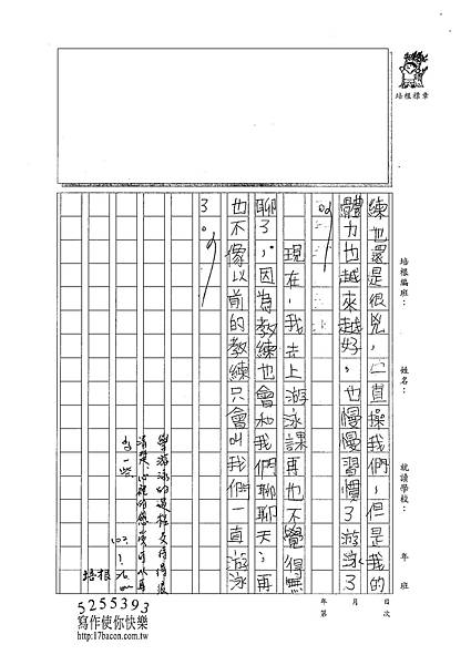 101W5305江韋翰 (3)