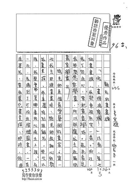 101W5305李宣誼 (1)
