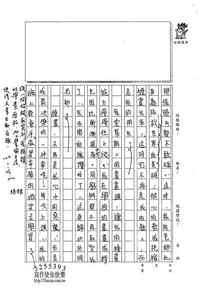 101W5305李宣誼 (2)