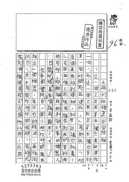 101W5305梁崴鈞 (1)
