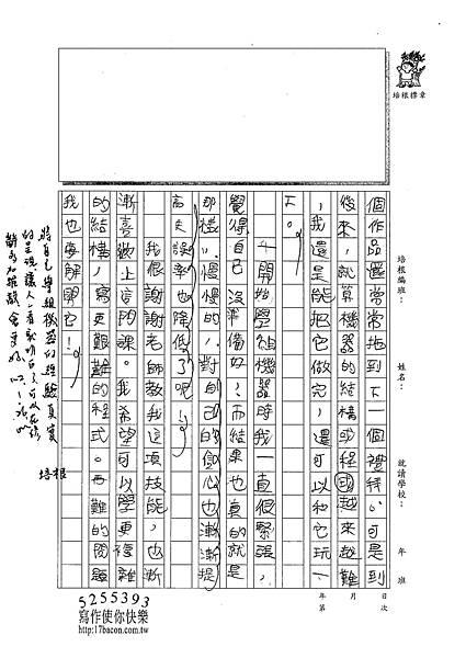 101W5305梁崴鈞 (2)