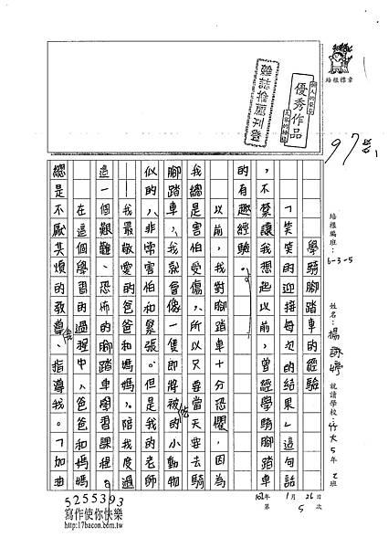 101W5305楊詠婷 (1)