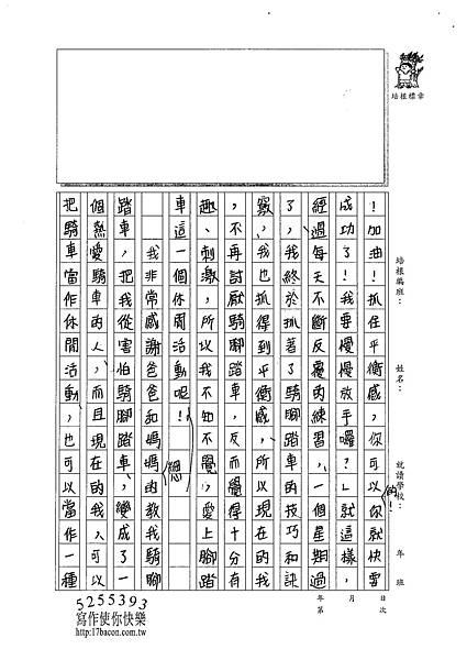 101W5305楊詠婷 (2)