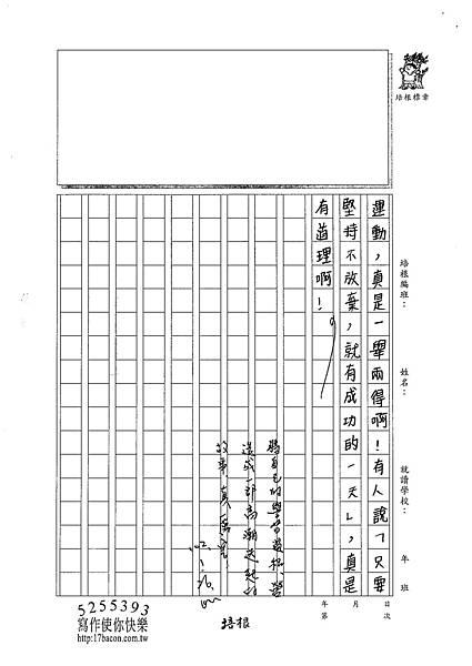 101W5305楊詠婷 (3)