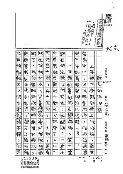 101W5305蔡宜軒 (1)