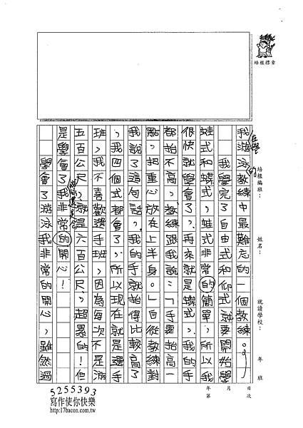 101W5305蔡宜軒 (2)