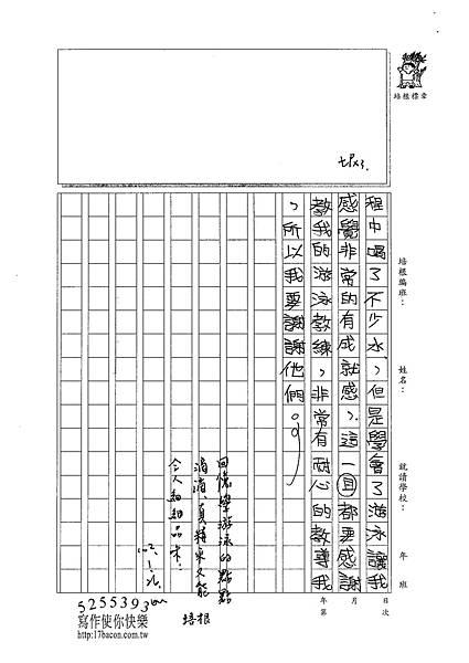 101W5305蔡宜軒 (3)