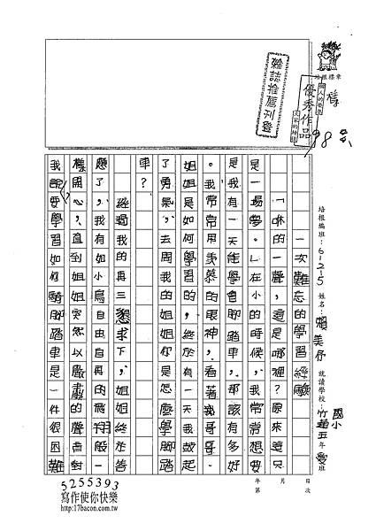 101W5305賴美予 (1)