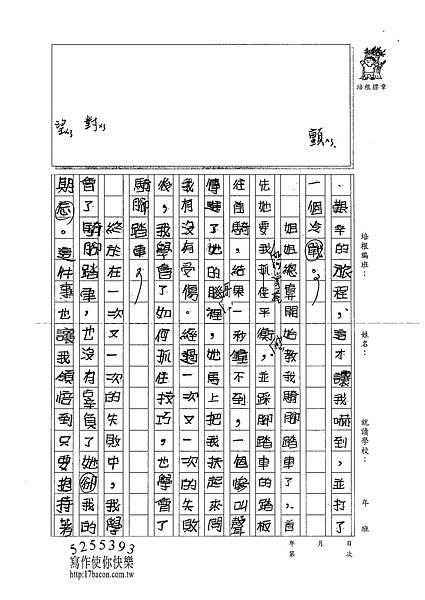 101W5305賴美予 (2)