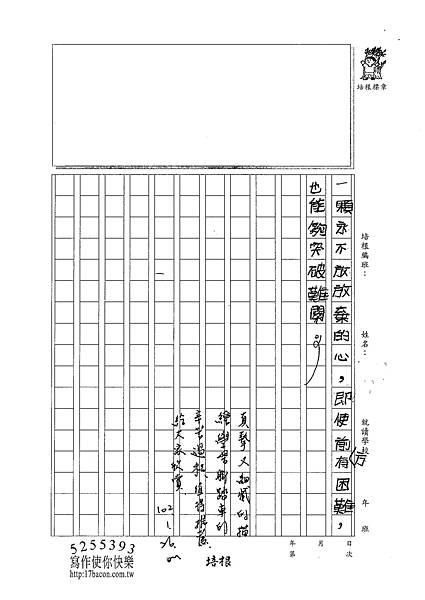 101W5305賴美予 (3)