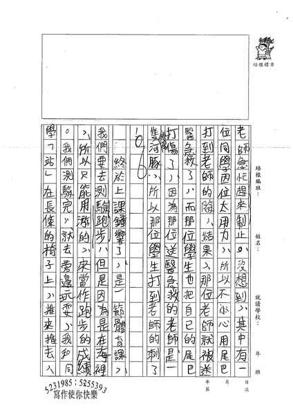 99W6410李家瑋 (3).jpg