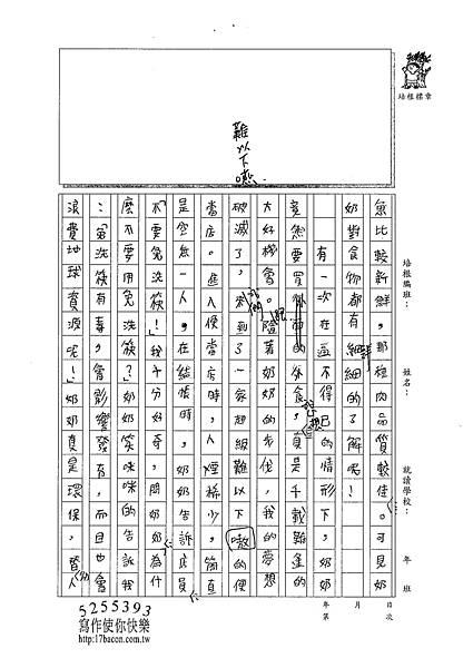 101W6205蔡宇翔 (2)