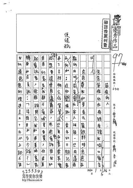 101W6305曾子騰 (1)