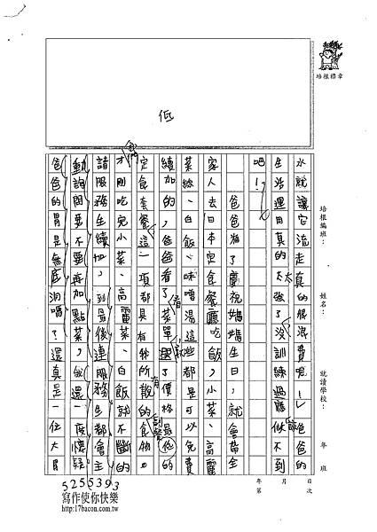 101W6305曾子騰 (3)