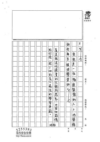 101W6305曾子騰 (4)