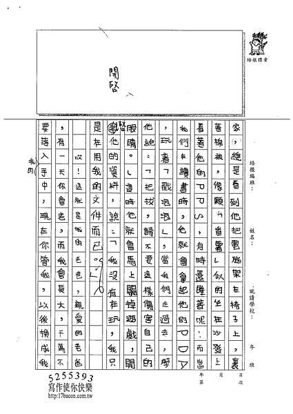 101W6305吳蕙旻 (2)