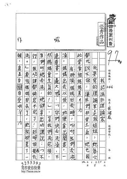 101W6305蔡湕辰 (1)