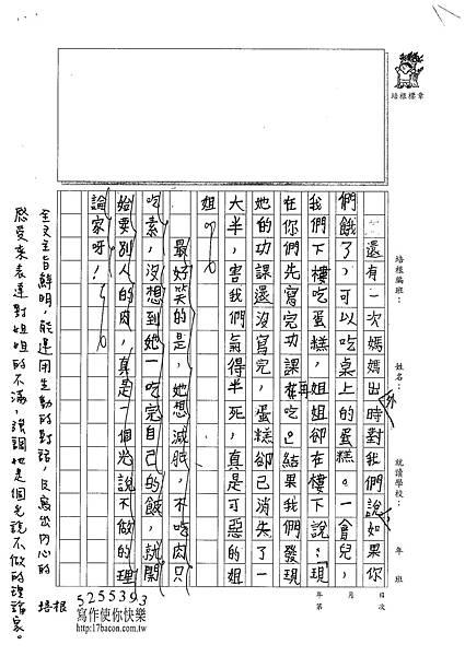 101W6305蔡湕辰 (2)