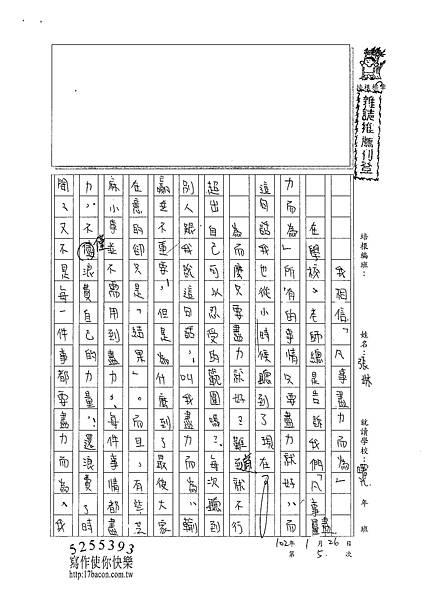 101WA305張琳 (1)