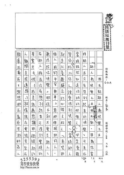 101WA305彭凱 (1)