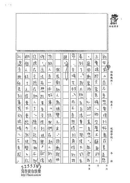 101WA305彭凱 (2)