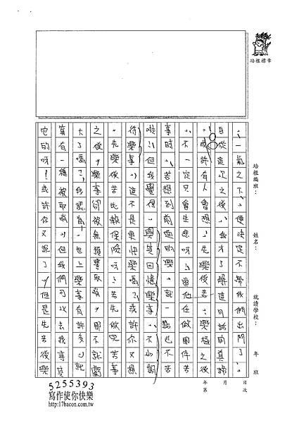 101WA305蔡筠孜 (2)