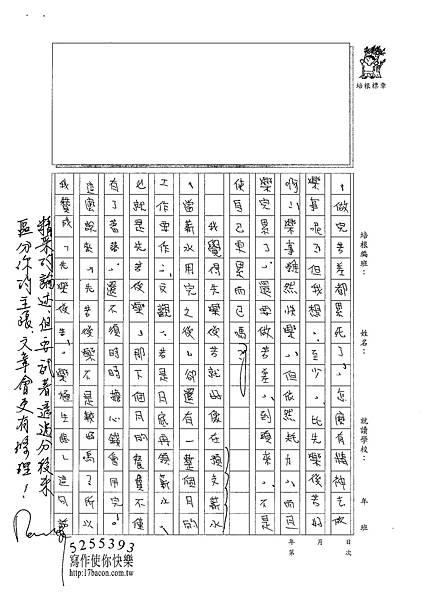 101WA305蔡筠孜 (3)