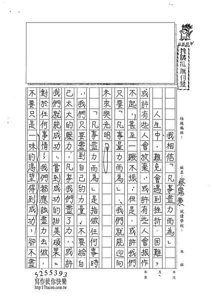 101WA305蔡霈縈 (1)