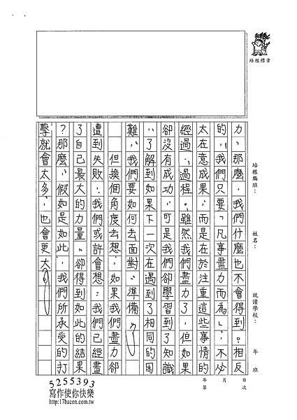 101WA305蔡霈縈 (2)