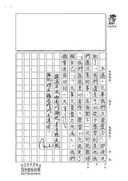 101WA305蔡霈縈 (3)