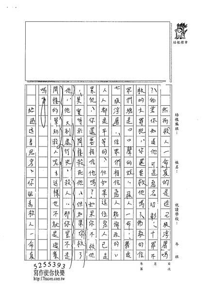 101WA305楊立安 (2)