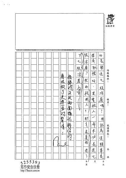 101WA305楊立安 (3)