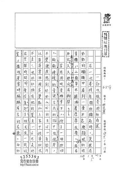 101WG305林采蓁 (1)